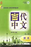 Le chinois contemporain ; manuel