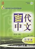 Le chinois contemporain ; cahier de caractères