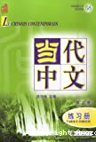 Le chinois contemporain ; cahier d'exercices